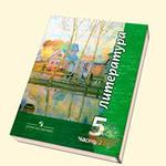 Гдз Литература 5 Класс Учебник 2 Часть Чертов